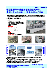【保有設備】電解イオン水洗浄 表紙画像