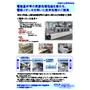 200526 電解イオン水洗浄のご提案.jpg