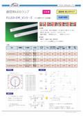 直管形LED蛍光灯タイプランプ照明『FLLED-EM_Vシリーズ』日本製。高演色、蛍光灯に電源内蔵でスリム安定器不要 表紙画像
