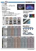 LEDテープライトTFシリーズ!生産累計約5万リール!SMD5050はRGBフルカラー!RoHS2 指令対象 10 物質不使用! 表紙画像