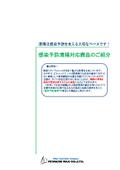 【資料】感染予防清掃対応製品のご紹介