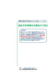 【資料】感染予防清掃対応製品のご紹介 表紙画像