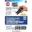 デジタルマイクロスコープ『GOKO EV-6HD』 表紙画像