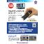 デジタルマイクロスコープ『GOKO EV-6HD』
