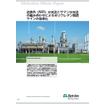 【NIR技術資料7】近赤外分光法 (NIR) とラマン分光法の組み合わせによるポリウレタン製造ラインの効率化 表紙画像
