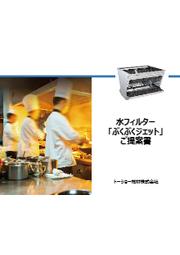 厨房排気清浄システム「水フィルターぶくぶくジェット」ご提案書 表紙画像