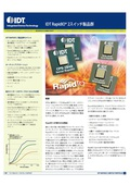 IDT Serial RapidIO2スイッチ製品群 表紙画像