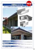 ステンレス雨水排水システム タフライナー 大型角といシリーズ 表紙画像