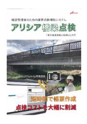直営点検補助システム『アレリオ橋梁点検』※旧アリシア橋梁点検 表紙画像