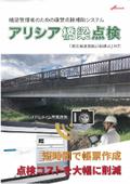 直営点検補助システム『アレリオ橋梁点検(自治体版)』※旧アリシア橋梁点検