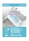 バスオーディオ 穴を開けなくても音楽を響かせる加振器を使った浴室音響システム『Wall Mount Audio System』 表紙画像