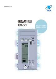 振動監視計 UG-50/UG-51 表紙画像