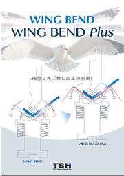 曲げ金型「WING BEND・WING BEND Plus」 表紙画像
