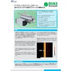 DIAS Infrared社製赤外線ラインカメラシリーズ PYROLINE512N/ 2000 Hz 表紙画像