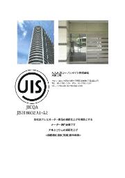 A.A.K.カラーアルマイト株式会社 事業紹介 表紙画像