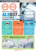 無電極照明(高効率インダクションライト)ALS037シリーズ