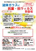 SankyoEiken液体ガラス【抗菌・抗ウィルスやすら木VC】
