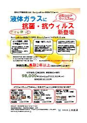 SankyoEiken液体ガラス【抗菌・抗ウィルスやすら木VC】 表紙画像
