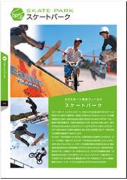 スケートパークカタログ 表紙画像