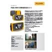 音響カメラ|Fluke ii900 産業用超音波カメラ 表紙画像
