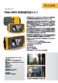 音響カメラ|Fluke ii900 産業用超音波カメラ