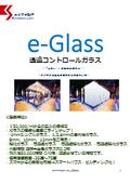 透過コントロールガラス『e-Glass』 表紙画像