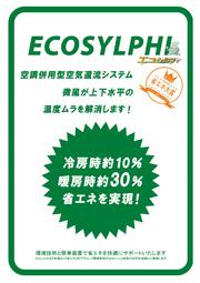 快適空間と空調費の節減に貢献するエコシルフィのカタログ 表紙画像