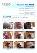 セメント設備補修実績集 表紙画像