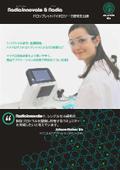 Nadia Innovate & Nadia 総合カタログ 表紙画像