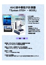 液中パーティクルカウンターHIAC 9703+-MC05(洗浄向け) 表紙画像