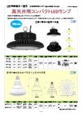 LED照明『高天井用コンパクトLEDランプ』 表紙画像