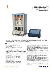 溶媒抽出装置『ST245ソックステック』 表紙画像