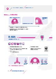 リフティングポイントボルト式『B-ABA 全方向リングプレート』 表紙画像
