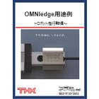 【ロボット走行軸編】OMNIedge用途例 表紙画像