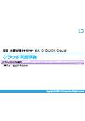 【D-QUICK Cloud導入事例】企業間情報共有