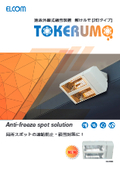 解けルモ-TK-C2000 表紙画像