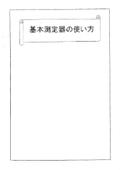 【資料】基本測定器の使い方