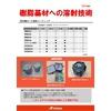 「樹脂基材への溶射技術」ポスター.jpg