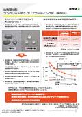 接触硬化型 コンクリート向けクリアコーティング剤(開発品)