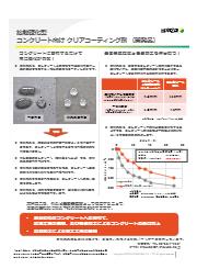 接触硬化型 コンクリート向けクリアコーティング剤(開発品) 表紙画像