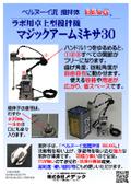 ラボ用卓上型遠心式撹拌機 マジックアームミキサ30【デモ機レンタル】 表紙画像