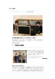 【ユーザー事例】株式会社庭工房SEKITOH様 表紙画像