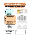 腐食性ガス用フッ素樹脂ライニング・ポンプ 表紙画像