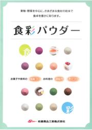 食彩パウダー(野菜・果物パウダー) 表紙画像