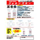 『ジョキンスキー』食品添加物でできた除菌剤(無臭・ノンアルコール・非塩素) 表紙画像