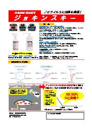 新型コロナウイルス不活化!『ジョキンスキー』食品添加物でできた除菌剤(無臭・ノンアルコール・非塩素) 表紙画像