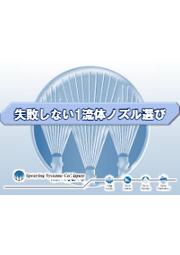 技術資料『失敗しない一流体ノズル選び』 表紙画像