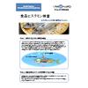 2-8.食品ヒスタミン検査.jpg