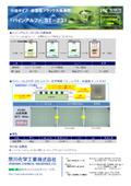 水溶性フラックス洗浄剤 『パインアルファ ST-231』 *電子基板の洗浄