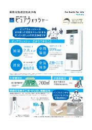 業務用加湿空気清浄機『ピュアウォッシャー』 表紙画像